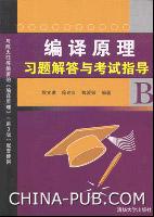 编译原理习题解答与考试指导