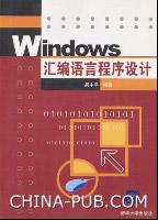 Windows汇编语言程序设计