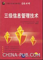 三级信息管理技术
