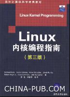 Linux内核编程指南(第三版)