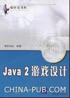 Java 2游戏设计