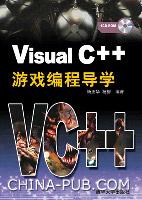 Visual C++游戏编程导学