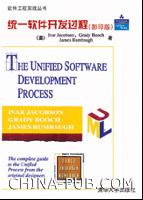 统一软件开发过程(英文影印版)