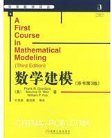 数学建模(原书第3版)