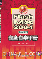 Flash MX 2004中文版完全自学手册[按需印刷]