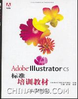 Adobe Illustrator CS标准培训教材[按需印刷]