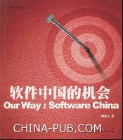 (特价书)软件中国的机会(全彩铜版纸)