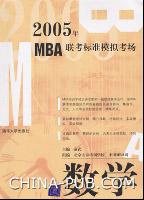 2005年MBA联考标准模拟考场:数学