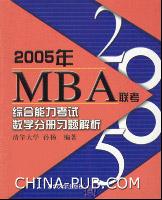 2005年MBA联考综合能力考试数学分册习题解析