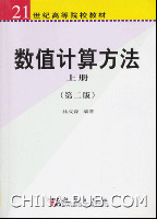 数值计算方法:上册(第二版)