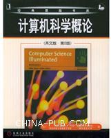 计算机科学概论(英文版・第2版)