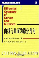 (特价书)曲线与曲面的微分几何
