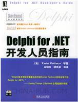 Delphi for .NET开发人员指南