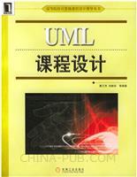 (特价书)UML课程设计