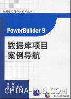 PowerBuilder 9数据库项目案例导航