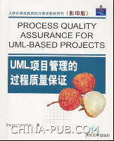 UML项目管理的过程质量保证(影印版)