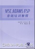 MSC.ADAMS FSP基础培训教程