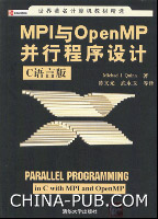 MPI与OpenMP并行程序设计:C语言版
