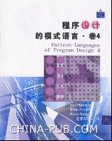 程序设计的模式语言・卷4