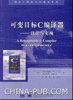 可变目标C编译器――设计与实现