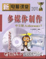 多媒体制作中文版Authorware 7