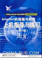 Internet的连接与使用上机指导与练习(第2版)[按需印刷]