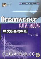 (特价书)Dreamweaver MX 2004中文版基础教程