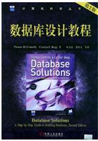 数据库设计教程(第2版)