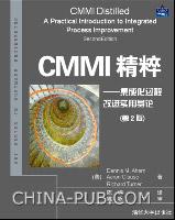 CMMI精粹--集成化过程改进实用导论(第2版)