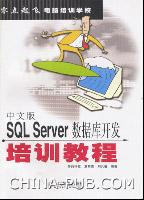 中文版SQL Server数据库开发培训教程[按需印刷]