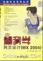 跟我学网页设计(MX 2004)