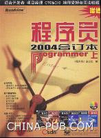 程序员增值合订本2004年(上、下)