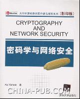 密码学与网络安全(影印版)