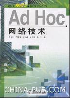 Ad Hoc网络技术[按需印刷]