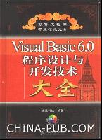 Visual Basic 6.0程序设计与开发技术大全[按需印刷]