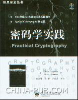 密码学实践