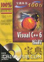 Visual C++ 6编程宝典