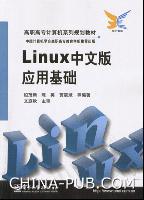 Linux中文版应用基础[按需印刷]