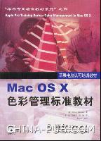 Mac OS X色彩管理标准教材