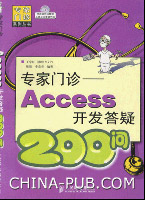 专家门诊――Access开发答疑200问[按需印刷]