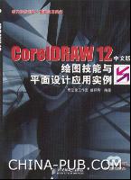 CorelDRAW 12中文版绘图技能与平面设计应用实例(2CD)[按需印刷]