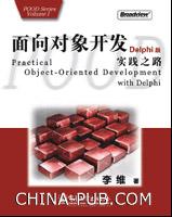 面向对象开发实践之路(Delphi版)(Borland资深顾问著名Delphi专家李维最新力作)[按需印刷]