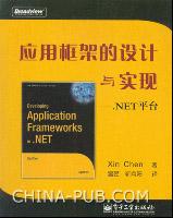 应用框架的设计与实现――.NET平台