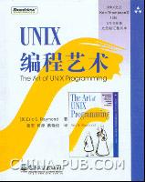 UNIX 编程艺术 (被《程序员》等机构评选为2006年最受读者喜爱的十大IT图书之一)