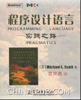 程序设计语言――实践之路(图书馆必藏经典,程序员必修秘笈,全球上百所大学列为标准教材和首选参考书)