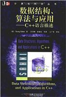 (特价书)数据结构、算法与应用――C++语言描述
