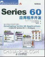 Series 60 应用程序开发[按需印刷]