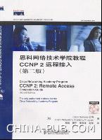 (特价书)思科网络技术学院教程:CCNP 2远程接入(第二版)