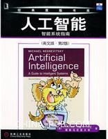 (特价书)人工智能:智能系统指南(英文版・第2版)