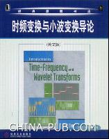 时频变换与小波变换导论(英文版)